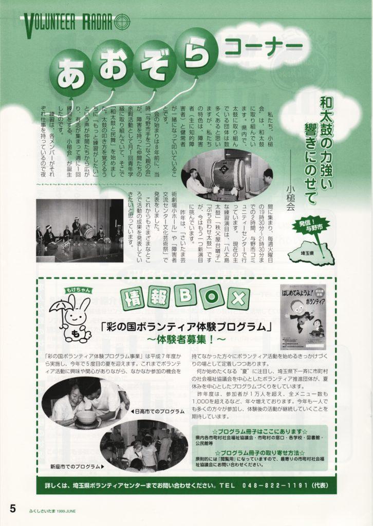 ふくしさいたま6月号(1999)