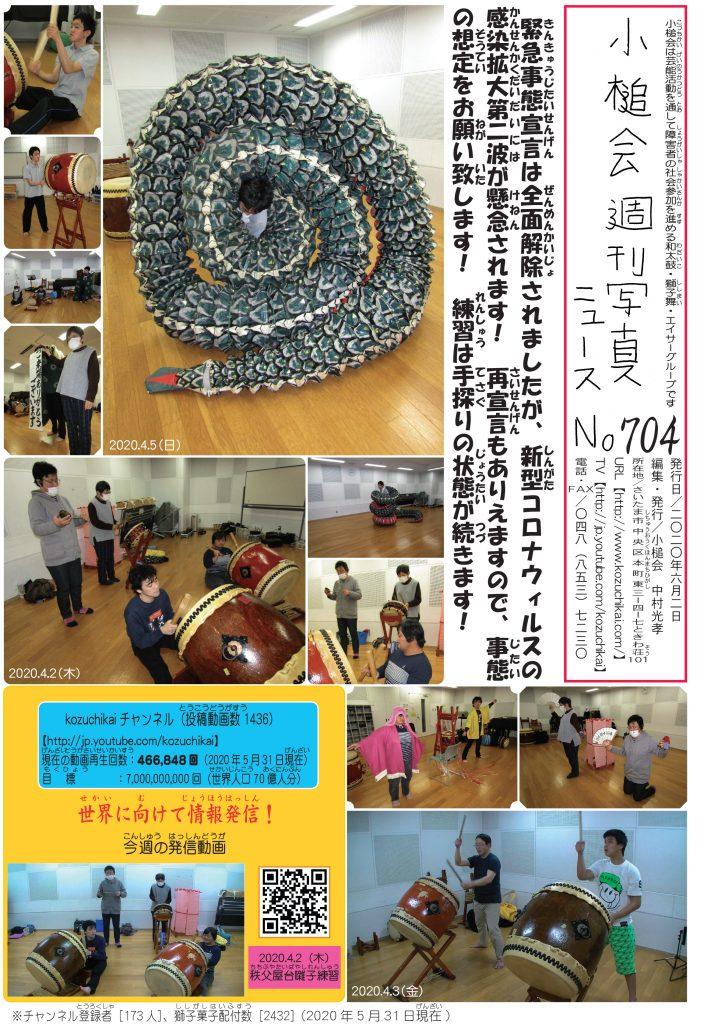 小槌会週間写真ニュースNo.704