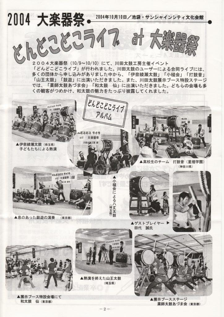 川田太鼓工房ニュース(2004.10.15発行)
