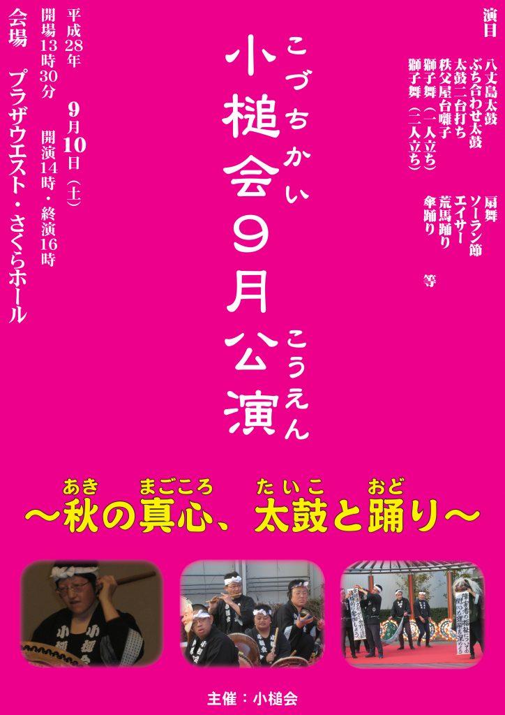 2016年9月公演チラシ(表)