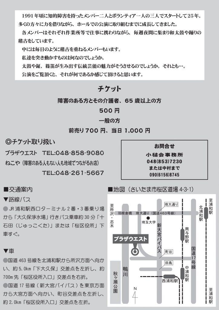 2016年9月公演チラシ(裏)