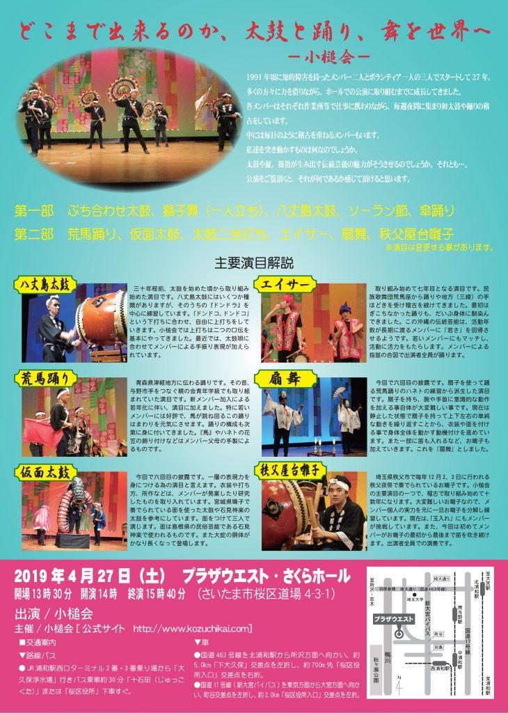 2019年四月公演チラシ(裏)