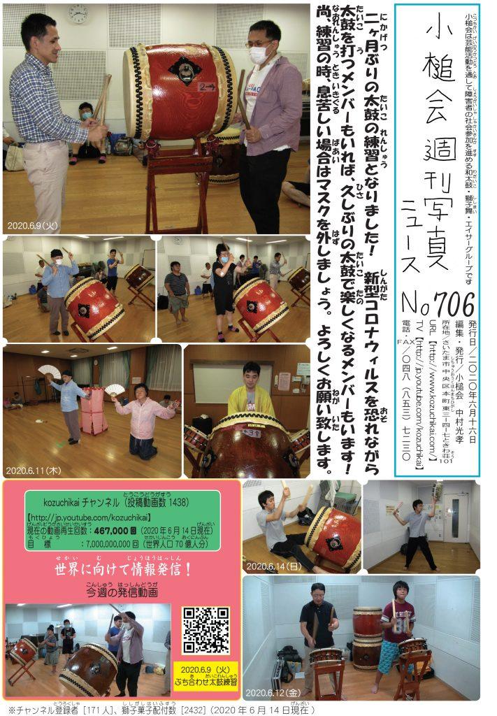 小槌会週間写真ニュースNo.706