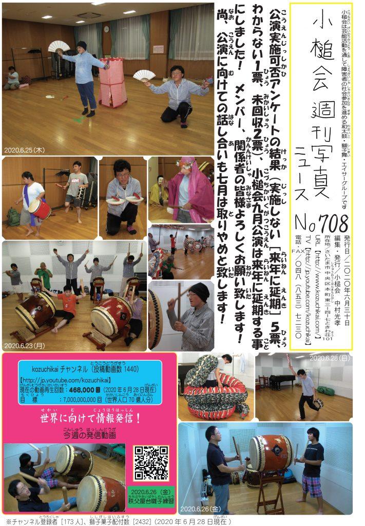 小槌会週間写真ニュースNo.708