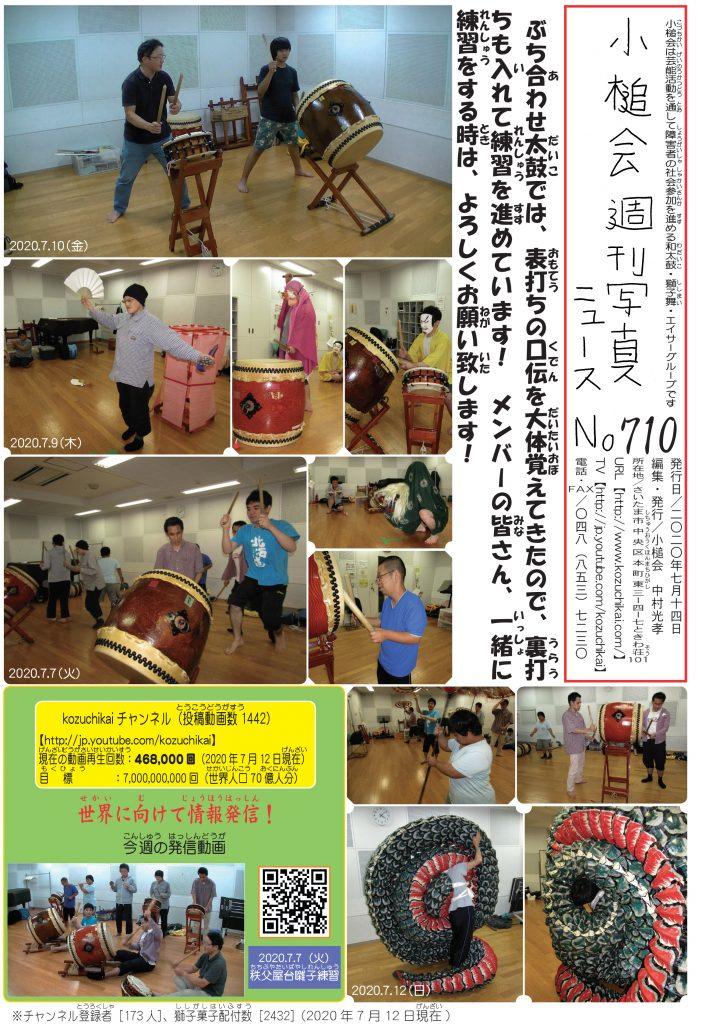小槌会週間写真ニュースNo.710