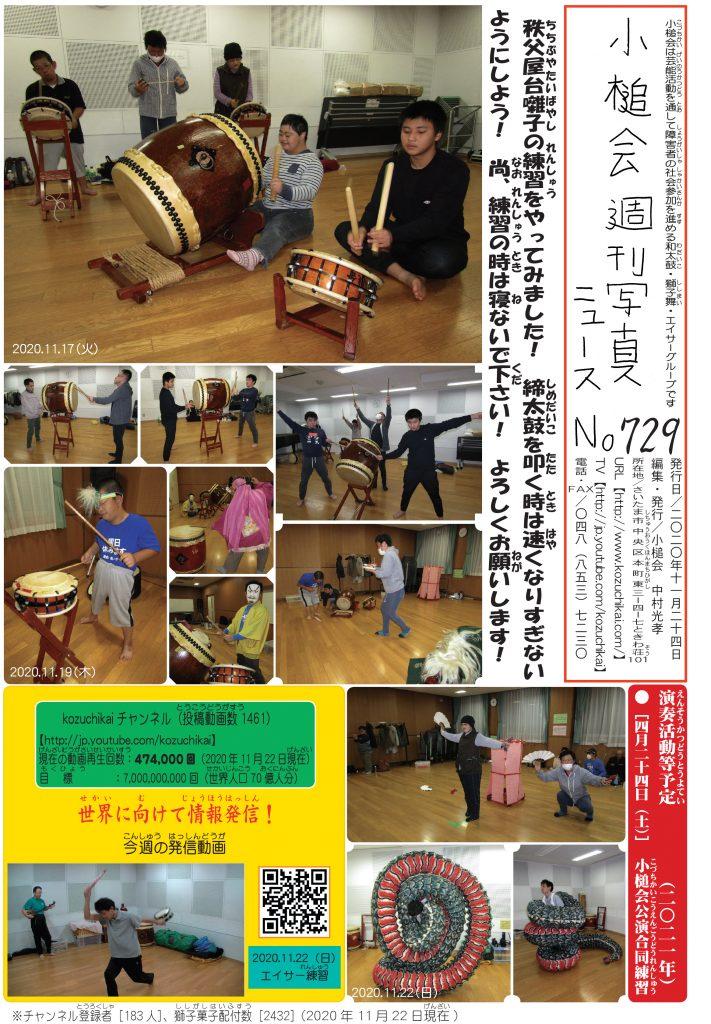 小槌会週間写真ニュースNO.729