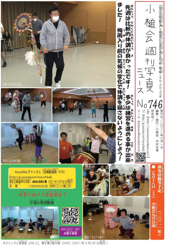 小槌会週間写真ニュース746